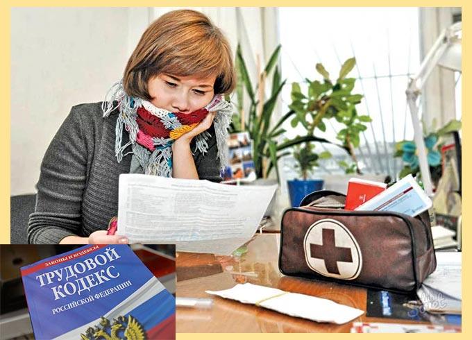 ТК РФ и больничный