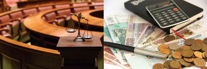 Суд и госпошлина