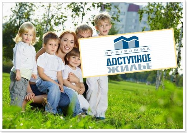 Многодетаня семья и пограмма доступное жилье