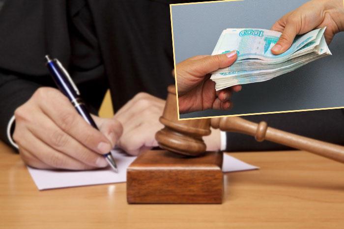 Передача денег или суд
