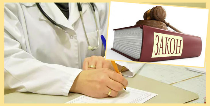 Больничный и закон