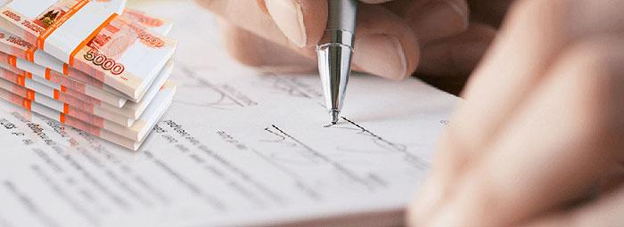 Письменный договор и деньги