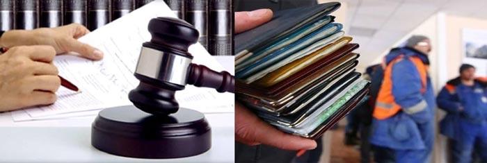 Реешние суда и передача в исполнительной службе