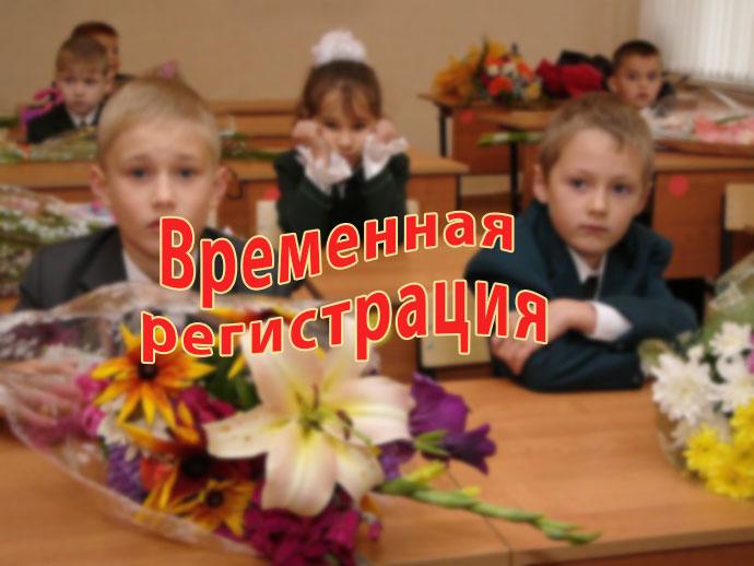 Верменная регистарция и школьники