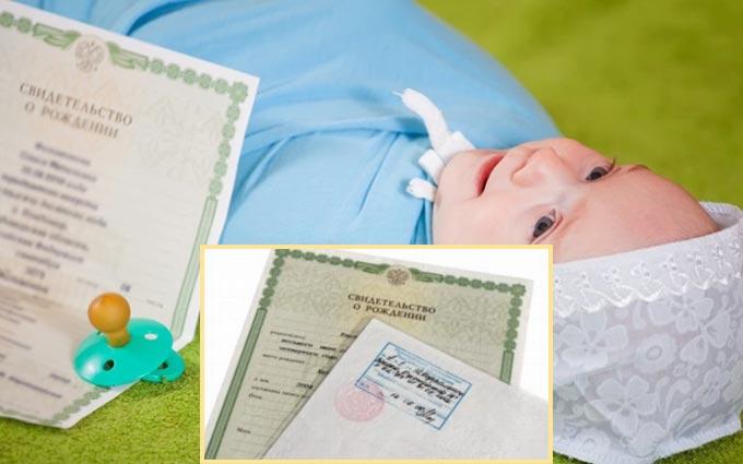 Новорожденный свидетельство о рождении и прописка