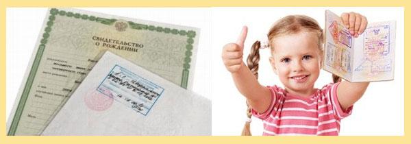 Ребенок с пропиской и документы