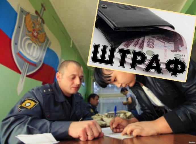 Заполнение документов в ФМС и штраф