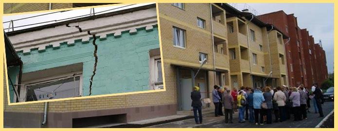 Замена аварийного жилья на новое