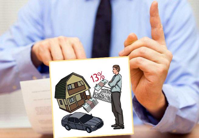Подготовка документа на налоговый вычет 13%