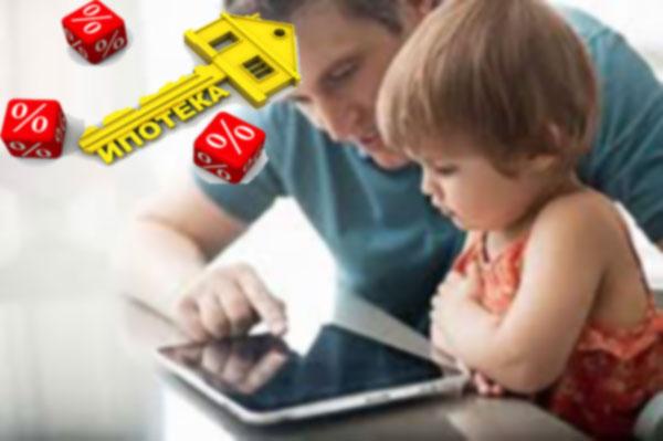 Отц с ребенком с планшетом и ипотека с %