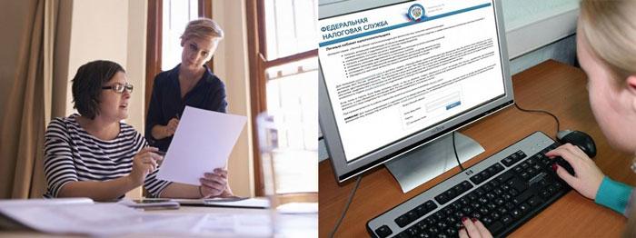 Сайт налоговой службы и подача декларации