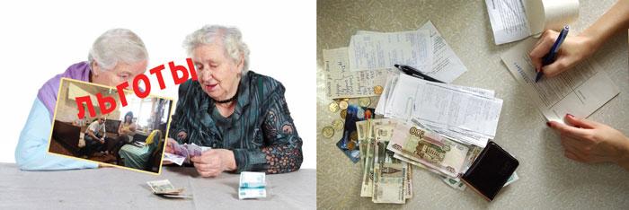 Льготы анселению по платежам