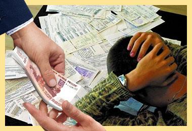 Квитанции ЖКХ и передача денег