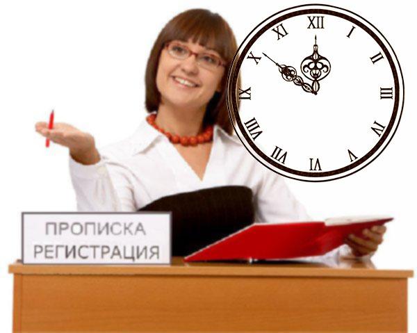 Женщина с документами за столом, таличка прописка регистарция