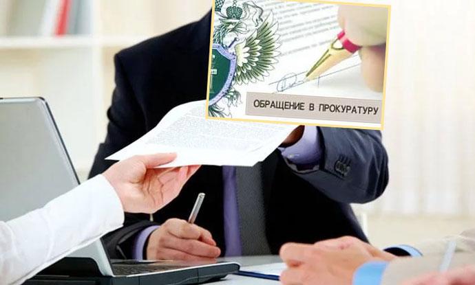 подача заявления при обращении в прокуратору