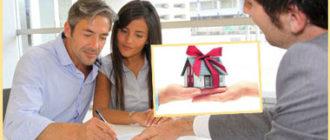 Оформление дарения имущества родственникам