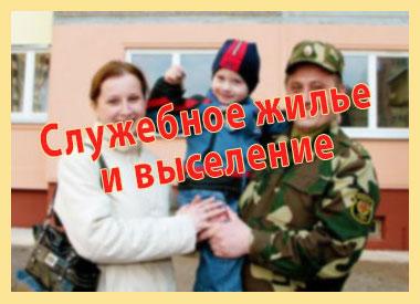 Служебнео жилье и выселенеи, семья военного
