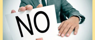 Отказ работодателя NO