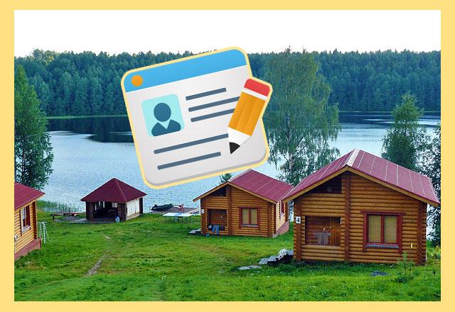 База отдыха и регистрация