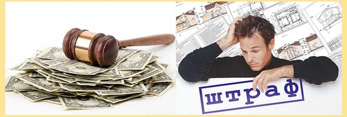 Суд, деньги и штраф