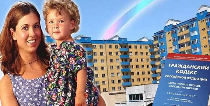 Гражданский кодекс РФ, жилье и женщина с ребенокм