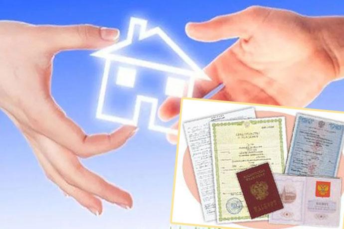 Передача жилья и пакет доументов