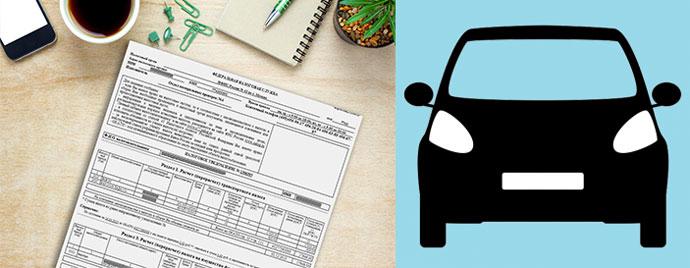 Автомобиль и уведемление ФНС о налоге