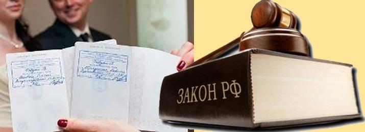 Паспорат с пропиской и закон РФ