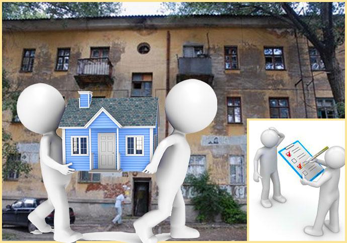 Аварийное жилье, ревизия комисией