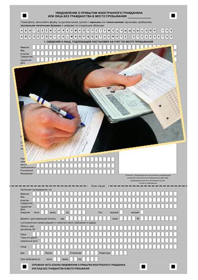 Бланк временной регистрации и его заполнение