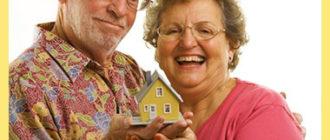 Пенсионеры и дом в руках