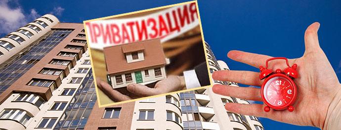 Приватизация квартир