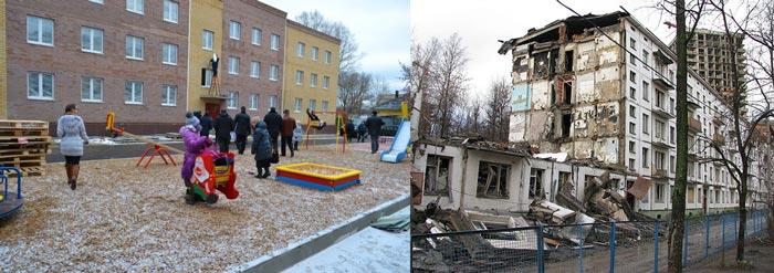 Аварийное и новое жилье