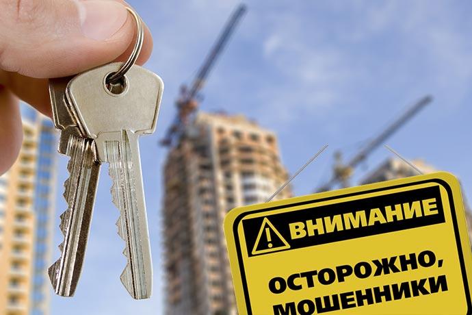 Квартиры ключи и внимание осторожно мошенники