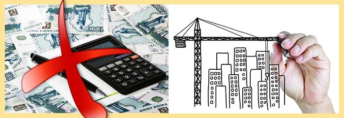 Стройка квартир и отмена расчетов и денег