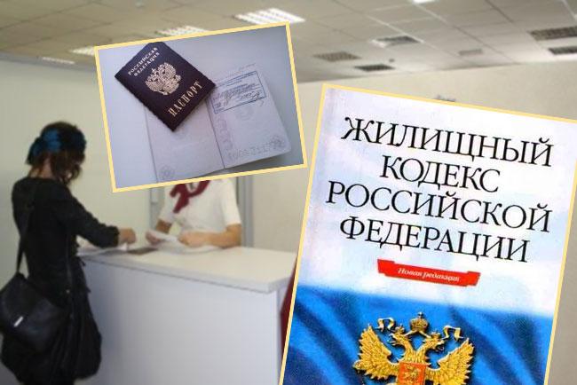 УФМС, ЖК РФ и прописка
