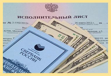 Сберкнижка деньги и исполнительный лист