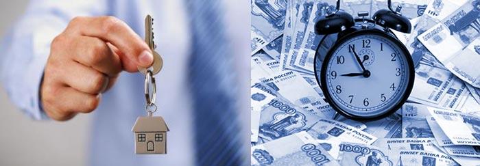 Передача ключа с домиком, деньги и часы