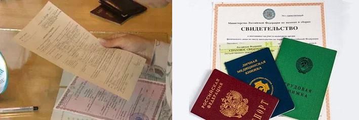 Паспорта и документы собирать