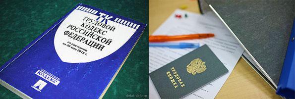 Трудовой Кодекс РФ и трудовая книжка
