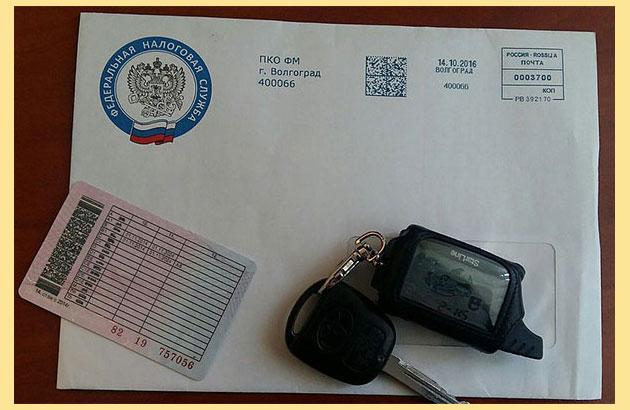 Уведомление ФНС ключи от авто и права
