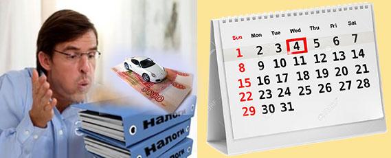 Человке ипапки с надписью налоги, календарь
