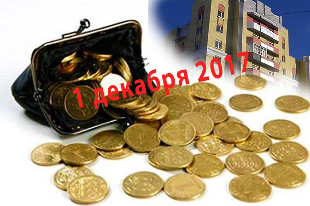Кошелек с монетами, квартиры и дата 1 декабря 2017