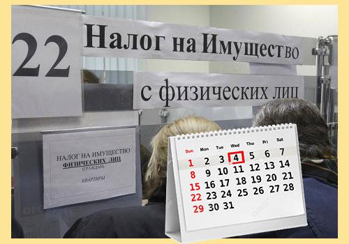 Касса для оплаты налога по имуществу физ лицам и календарь