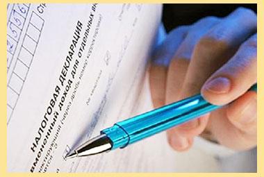 Налоговая декларация заполнение