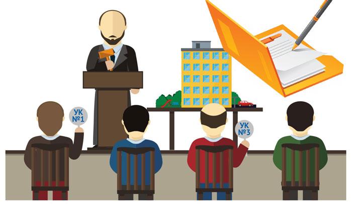 Собрание и выбор способа управление домом