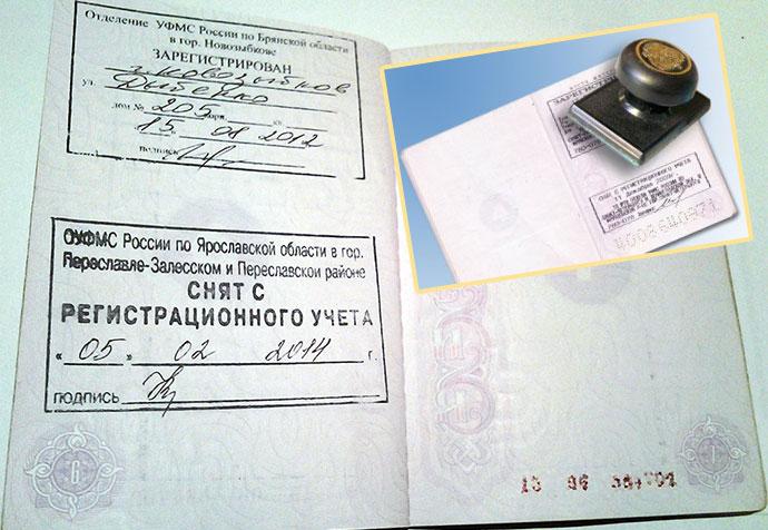 Штампы о регистрации в паспорте