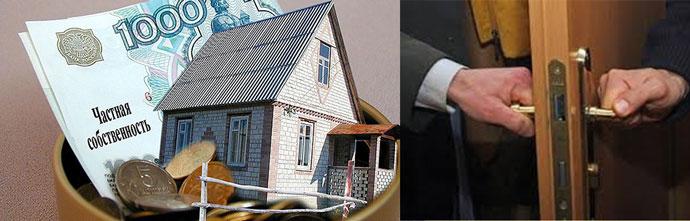 Соглашения, деньги и жилье