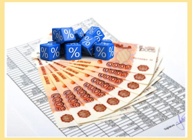 ДЕньги и проценты по кредиту