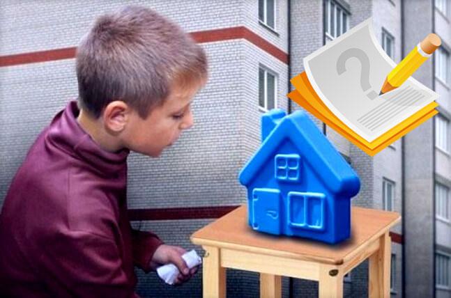 Вопросы ребенок и жилье